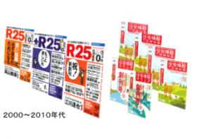 2000年~2010年代の 「R25・住宅情報創刊。」