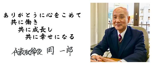 タムラコーポレーション 代表取締役 岡社長。
