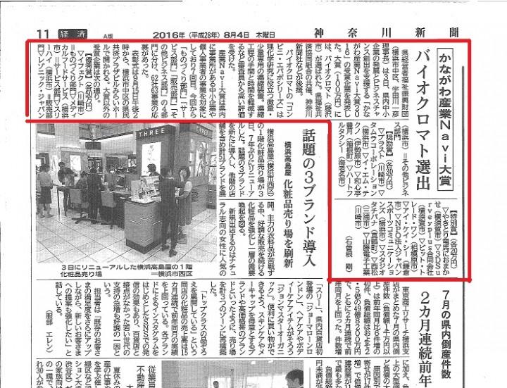 神奈川新聞産業ナビ。 「タムラコーポレーション」も受賞。