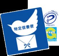 タムラコーポレーションは特定信書便、Pマーク、Gマークを取得しています