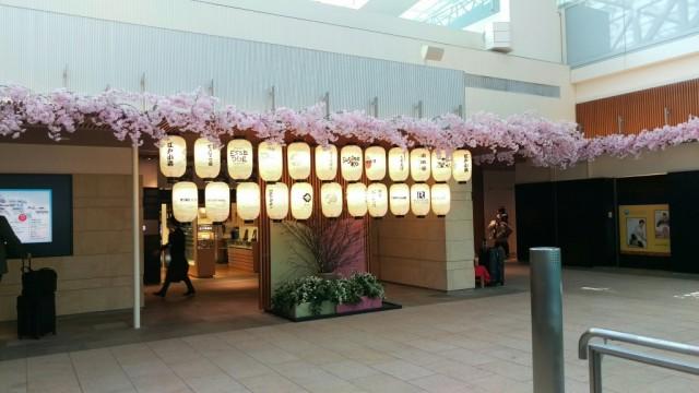 羽田空港国際ターミナルの4階「江戸小路」