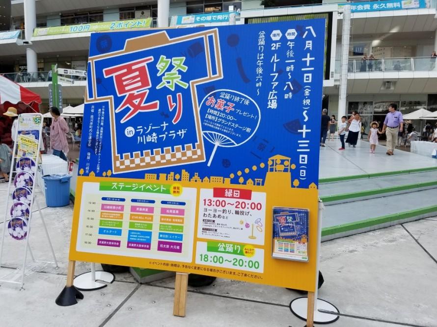 ラゾーナ川崎の夏祭りイベント