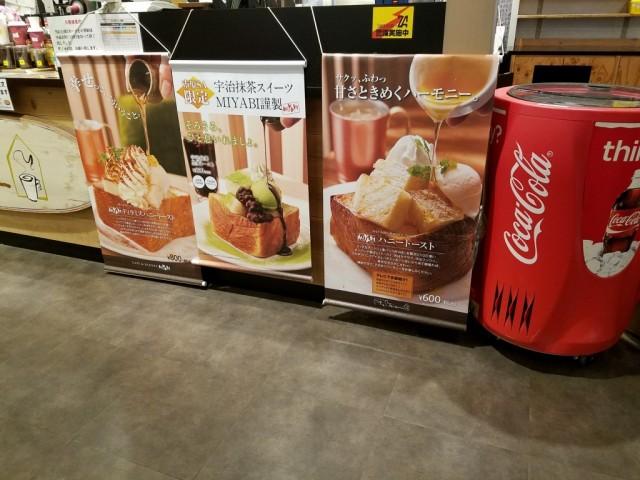 市川パーキングエリアのカフェ『マ・メゾン』