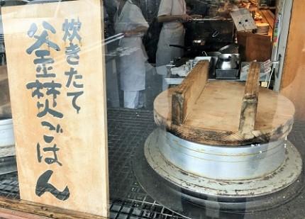 さがみはら陽光台食堂では炊き立ての釜焚ごはんをご提供しています