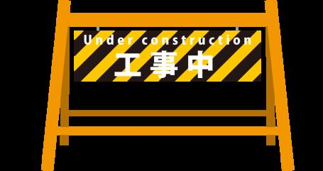 工事中です。 ※しばらくお待ちください。
