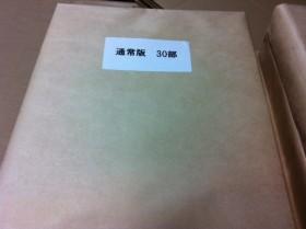 カタログ梱包全国発送いたします。