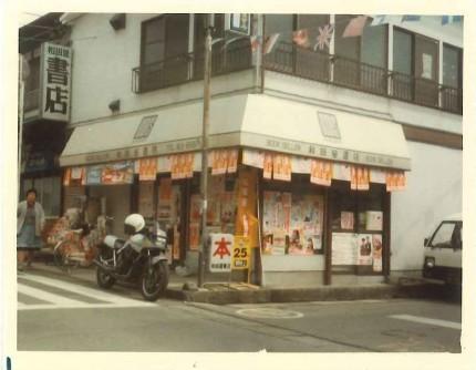 販促活動始めた当初の写真です。 書店販促2
