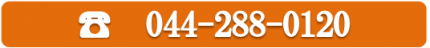 川崎市川崎区京浜営業所の配車担当電話番号です。