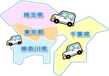 緊急便の対象地域は神奈川県・東京都・埼玉県・千葉県内です。