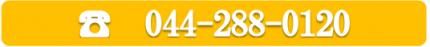 川崎区京浜営業所の配車担当電話番号です。