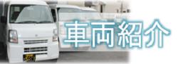 車両紹介にて使用、スマホバナー。