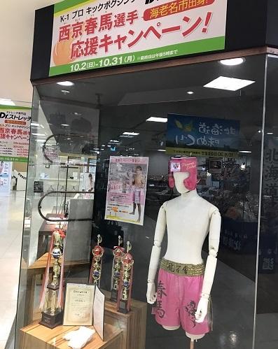 「西京春馬選手」 特設展示場。