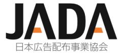日本広告配布事業協会 「JADA」ロゴ。