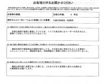 お客様の声をお聞かせください!! 信書便神奈川の御回答。