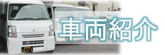 タムラコーポレーション車両紹介メニューです