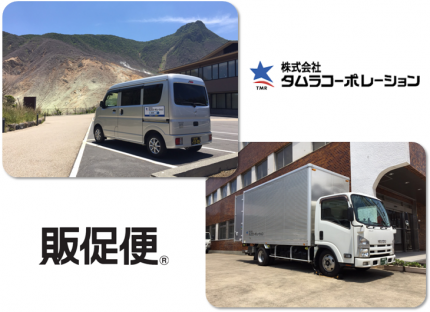 神奈川、東京の軽貨物、2t車ルート配送、定期便ならお任せください。
