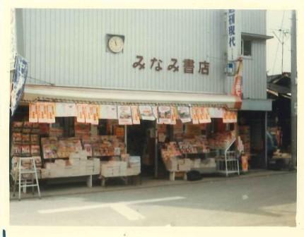 弊社が「書店販促」を始めた頃の書店の写真です。