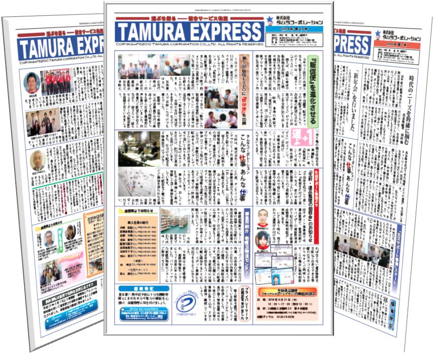 「TAMURA EXPRESS」 社内報です。