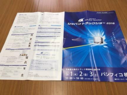 パシフィコ横浜にて開催されたジャパントラックショーのパンフレット②