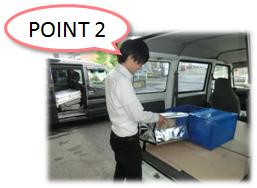 メディカル集配サービスのポイント 研修を受けたスタッフで対応。スーツ着用の指定も可。