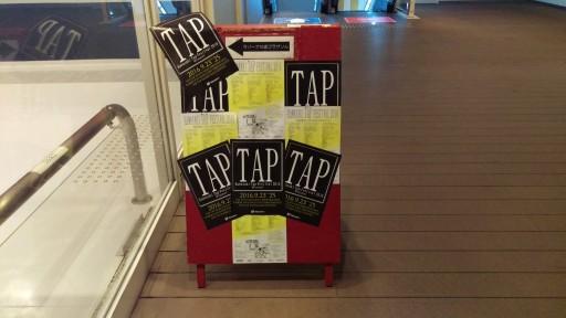 2016年9月24日に川崎ラゾーナで開催の、タップダンスフェスティバル!!