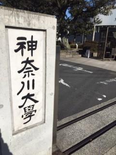 神奈川大学で合同説明会を行ないました