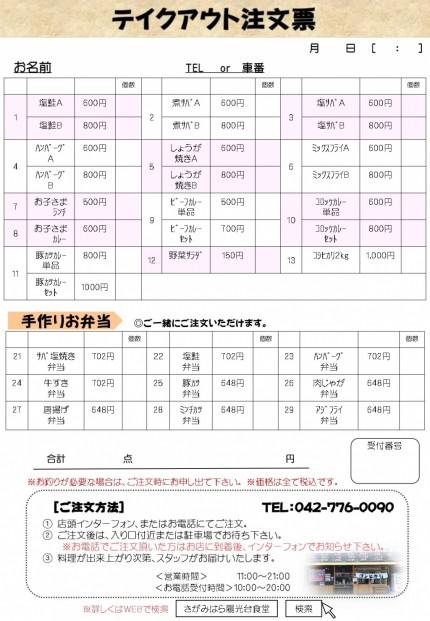 【6月】テイクアウトメニュー2