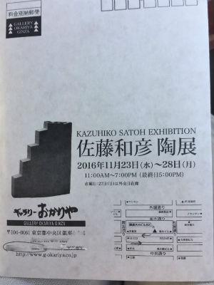 佐藤和彦先生の展示会。