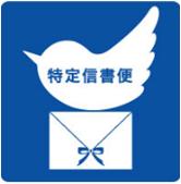 特定信書便の許可も平成16年に所得しております。機密文書輸送はおまかせください。