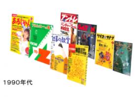90年代の雑誌一覧です。