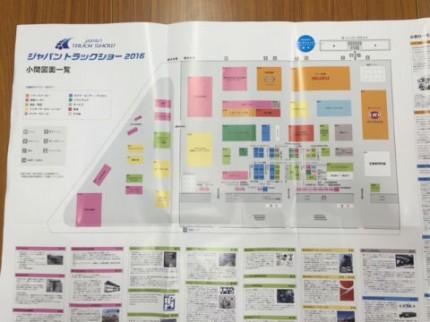 パシフィコ横浜にて開催されたジャパントラックショーのパンフレット