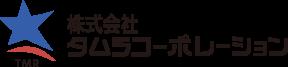 横浜・川崎・藤沢の配送・軽貨物 株式会社タムラコーポレーション