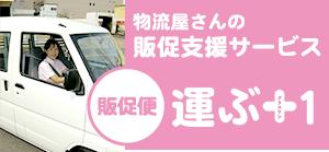 神奈川の販促支援サービス